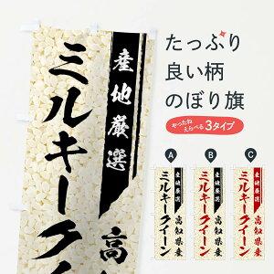 【3980送料無料】 のぼり旗 高知産ミルキークイーンのぼり 新米・お米