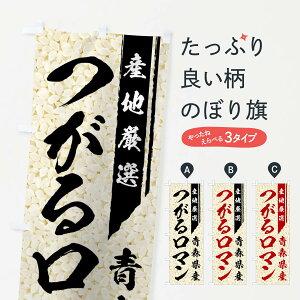 【3980送料無料】 のぼり旗 青森県産つがるロマンのぼり 新米・お米