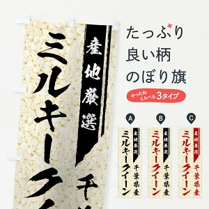 【3980送料無料】 のぼり旗 千葉県産ミルキークイーンのぼり 新米・お米