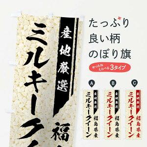 【3980送料無料】 のぼり旗 福島県産ミルキークイーンのぼり 新米・お米