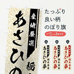 【3980送料無料】 のぼり旗 栃木県産あさひの夢のぼり 新米・お米