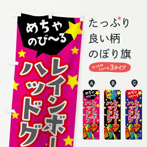 【3980送料無料】 のぼり旗 レインボーチーズハットグのぼり ちーずはっとぐ 韓国料理