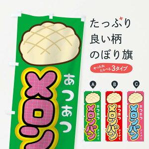 【3980送料無料】 のぼり旗 メロンパンのぼり めろんぱん