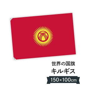 キルギス共和国 国旗 W150cm H100cm