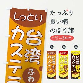 【ネコポス送料360】 のぼり旗 台湾カステラのぼり 02H3 中華料理