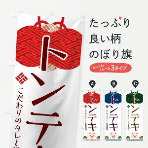【3980送料無料】 のぼり旗 トンテキのぼり とんてき ステーキ