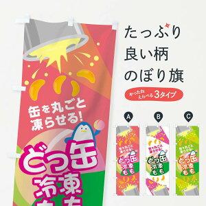 【3980送料無料】 のぼり旗 どっ缶冷凍もものぼり 冷凍果物・冷し野菜