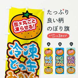 【3980送料無料】 のぼり旗 どっ缶冷凍みかんのぼり 冷凍果物・冷し野菜