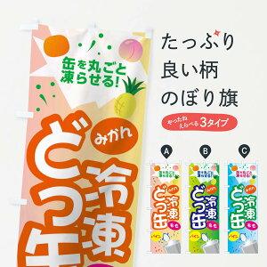 【3980送料無料】 のぼり旗 どっ缶パインももみかんのぼり 冷凍果物・冷し野菜