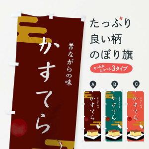【3980送料無料】 のぼり旗 かすてらのぼり カステラ 和菓子 パン各種