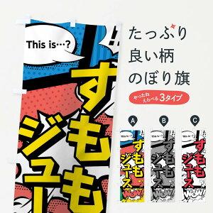 【3980送料無料】 のぼり旗 すももジュースのぼり this is…? WoW(アメコミ風 マンガ風 コミック風) フルーツジュース
