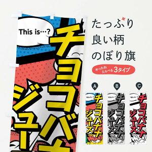 【3980送料無料】 のぼり旗 チョコバナナジュースのぼり this is…? WoW(アメコミ風 マンガ風 フルーツジュース