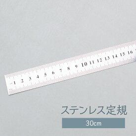 ステンレス定規 30cm