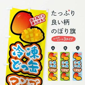 【3980送料無料】 のぼり旗 冷凍どっかんマンゴのぼり 冷凍果物・冷し野菜