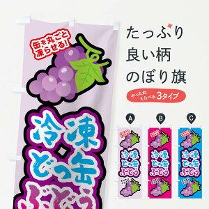【3980送料無料】 のぼり旗 冷凍どっかんブドウのぼり 冷凍果物・冷し野菜