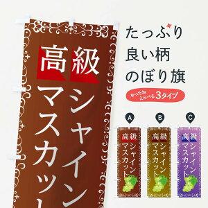 【3980送料無料】 のぼり旗 高級シャインマスカットのぼり ぶどう・葡萄