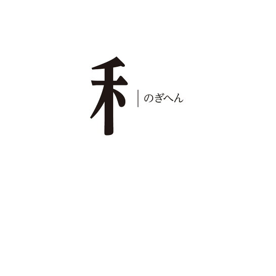 のぎへん の 漢字