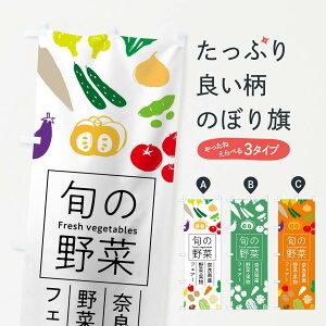 【3980送料無料】 のぼり旗 奈良県産野菜・果物フェアーのぼり 新鮮野菜・直売