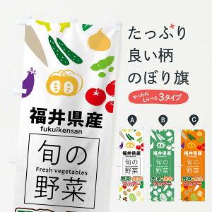 【3980送料無料】 のぼり旗 福井県産のぼり 野菜・果物 フェアー 新鮮野菜・直売