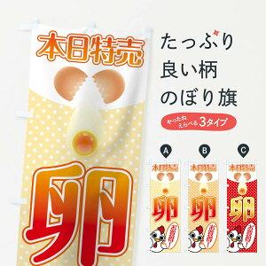 【3980送料無料】 のぼり旗 卵のぼり たまご 農産物