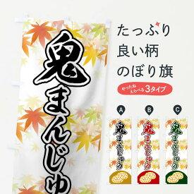 【ネコポス送料360】 のぼり旗 鬼まんじゅうのぼり 045W 饅頭・蒸し菓子