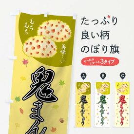 【3980送料無料】 のぼり旗 鬼まんじゅうのぼり 饅頭・蒸し菓子