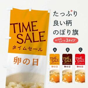 【3980送料無料】 のぼり旗 タイムセールのぼり TIME SALE 卵 たまご