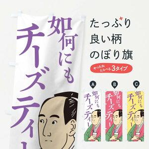【3980送料無料】 のぼり旗 如何にもチーズティーのぼり ティー・紅茶