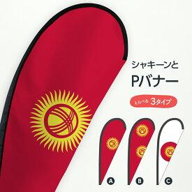 キルギス共和国国旗 Pバナー アジア
