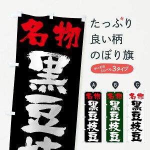 【3980送料無料】 のぼり旗 黒豆枝豆のぼり 和食