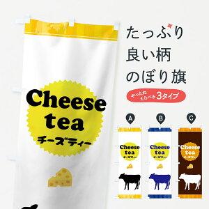 【3980送料無料】 のぼり旗 チーズティーのぼり 飲み物 ティー・紅茶