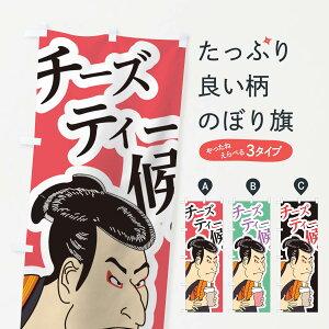 【3980送料無料】 のぼり旗 チーズティー候のぼり ティー・紅茶