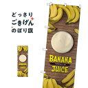 バナナジュース のぼり旗 TR-127 フルーツジュース