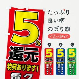 【3980送料無料】 のぼり旗 クレジット電子マネー特典ありますのぼり 5%還元 クレジットカード可