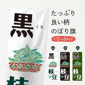 【3980送料無料】 のぼり旗 黒枝豆のぼり えだまめ くろえだまめ まめ・豆