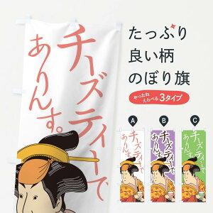 【3980送料無料】 のぼり旗 チーズティーでありんすのぼり ティー・紅茶