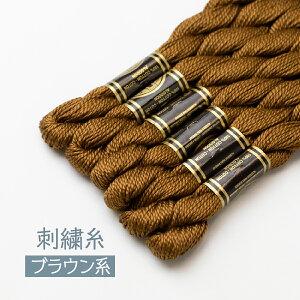 刺繍糸 ブラウン系 DMC 5番 869 1束 手芸キット ドール