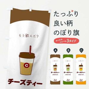【3980送料無料】 のぼり旗 チーズティーのぼり cheese tea ドリンク ティー・紅茶