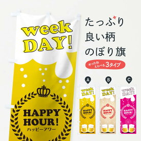 【3980送料無料】 のぼり旗 ハッピーアワーのぼり ビール