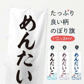【3980送料無料】 のぼり旗 めんたいこのぼり 魚介料理