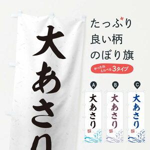 【3980送料無料】 のぼり旗 大あさりのぼり 魚介料理