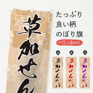 【3980送料無料】 のぼり旗 草加せんべいのぼり 草加煎餅 煎餅・おかき