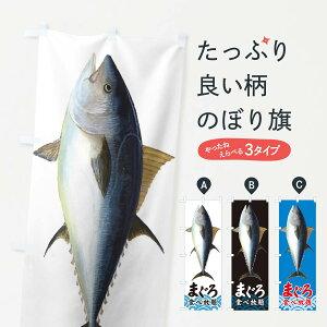【ネコポス送料360】 のぼり旗 まぐろ食べ放題のぼり 0GR1 マグロ 鮪 魚 寿司 刺身 まぐろ・鮪