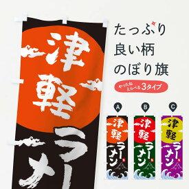 【3980送料無料】 のぼり旗 津軽ラーメンのぼり 中華料理