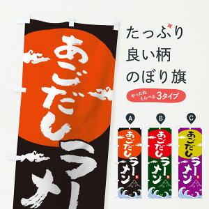 【3980送料無料】 のぼり旗 あごだしラーメンのぼり 中華料理