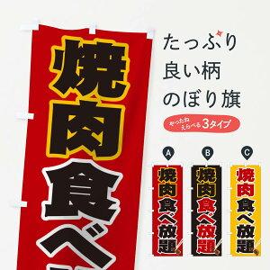 【3980送料無料】 のぼり旗 焼肉のぼり 食べ放題 焼き肉 ヤキニク 焼肉店