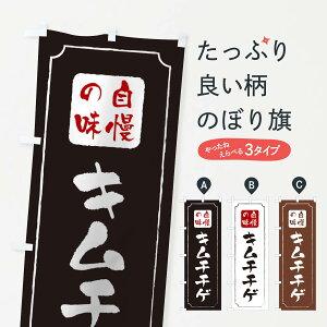 【3980送料無料】 のぼり旗 キムチチゲのぼり 韓国料理