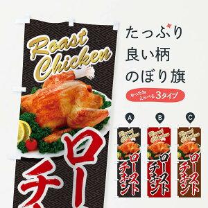 【ネコポス送料360】 のぼり旗 ローストチキンのぼり 0N4R 焼き・グリル