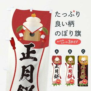【3980送料無料】 のぼり旗 正月餅のぼり お餅・餅菓子