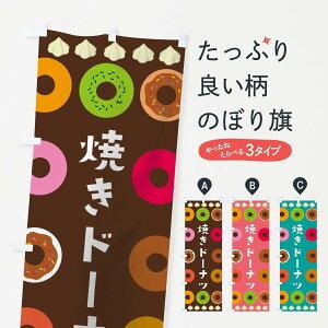 【3980送料無料】 のぼり旗 焼きドーナツのぼり